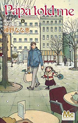 Papa told me Cocohana ver.6 ~星へ続く階段~ (マーガレットコミックス)