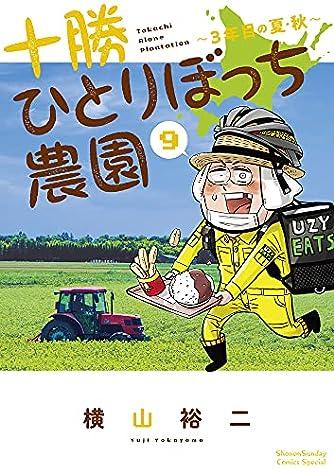 十勝ひとりぼっち農園(9): 少年サンデーコミックス〔スペシャル〕