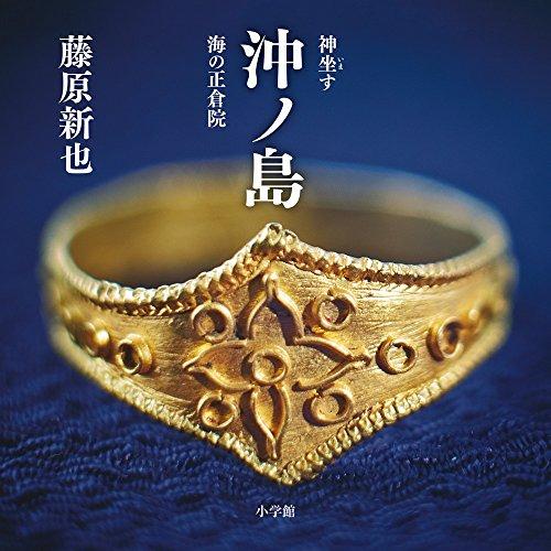 沖ノ島 - 新也, 藤原