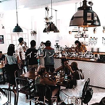 レストラン(音)
