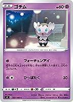 ポケモンカードゲーム S3 037/100 ゴチム 超 (C コモン) 拡張パック ムゲンゾーン