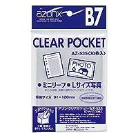 SEKISEI ポジ袋・ネガ袋 ポケット アゾン クリアポケット B7 30枚入 AZ-535AZ-535-00