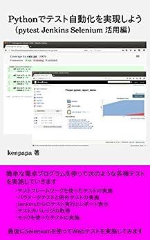 [kenpapa]のPythonでテスト自動化を実現しよう(pytest Jenkins Selenium 活用編)