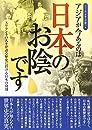アジアが今あるのは日本のお陰です ― スリランカの人々が語る歴史に於ける日本の役割