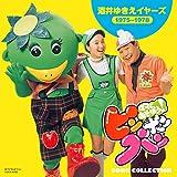 ママとあそぼう! ピンポンパン SONG COLLECTION 酒井ゆきえ イヤーズ(1975~1978)