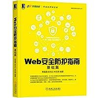 Web安全防护指南:基础篇
