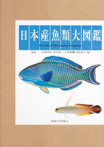 日本産魚類大図鑑―The fishes of the Japanese archipelago (解説)の詳細を見る