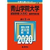 青山学院大学(経営学部〈A方式〉−個別学部日程) (2020年版大学入試シリーズ)