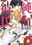 純血+彼氏(4) (ARIAコミックス)