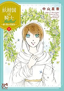 妖精国の騎士 Ballad ~継ぐ視の守護者~【電子単行本】 2 (プリンセス・コミックス)