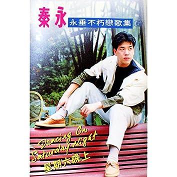 永垂不朽戀歌集, Vol. 6: 星期六晚上 (修復版)