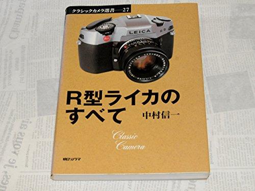 R型ライカのすべて (クラシックカメラ選書)