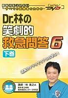 Dr.林の笑劇的救急問答6(下)/ケアネットDVD