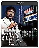 友よ、静かに瞑れ 角川映画 THE BEST[Blu-ray/ブルーレイ]