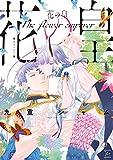 花の皇 (マージナルコミックス)
