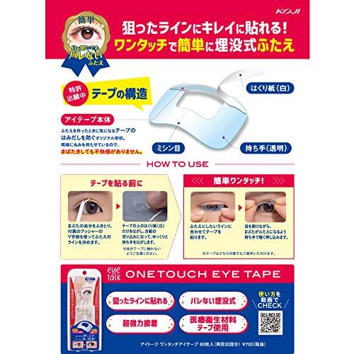 コージー本舗『eyetalkワンタッチアイテープ』