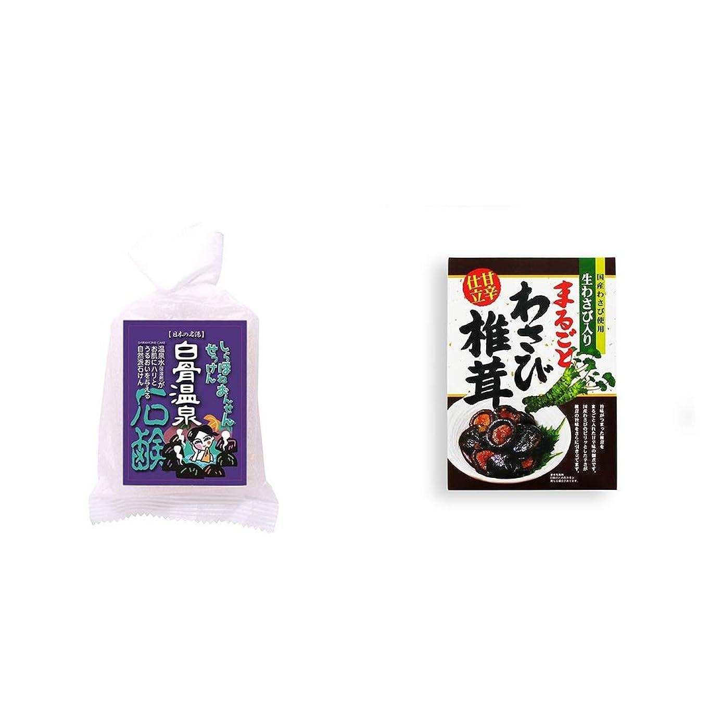ジャンプ流バリア[2点セット] 信州 白骨温泉石鹸(80g)?まるごとわさび椎茸(200g)