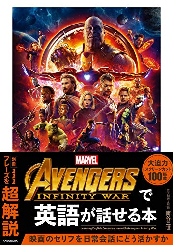 Avengers: Infinity Warで英語が話せる本の詳細を見る