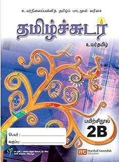 Higher Tamil Language Workbook 2B for Secondary Schools (HTLSS) (Tamil Sudar)