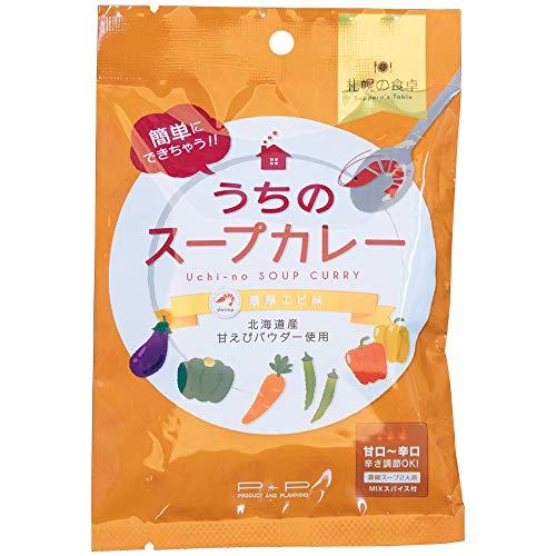 札幌の食卓 うちのスープカレー(濃厚エビ) 2食(50g×2袋入) MIXスパイス1g×2袋付