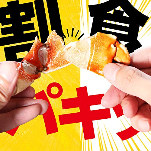 ますよね【新感覚アメリカで大流行】ボイルジョナクラブスナップ&イート(切り目入り イチョウガニ)1kg前後 蟹