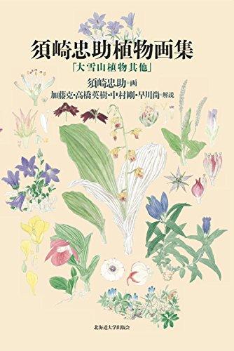 須崎忠助植物画集の詳細を見る