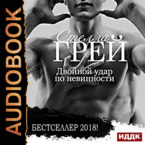 Double Blow to Innocence [Russian Edition] audiobook cover art