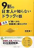 9割の日本人が知らないドラッグの話—清原は「弱い」から覚醒剤に溺れたのか - 龍一, 秋葉