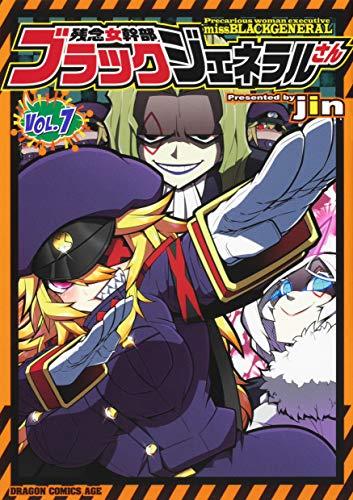残念女幹部ブラックジェネラルさん 7 (ドラゴンコミックスエイジ)の詳細を見る