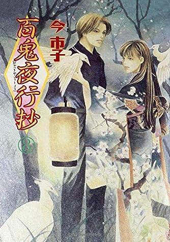 百鬼夜行抄 8 (眠れぬ夜の奇妙な話コミックス)