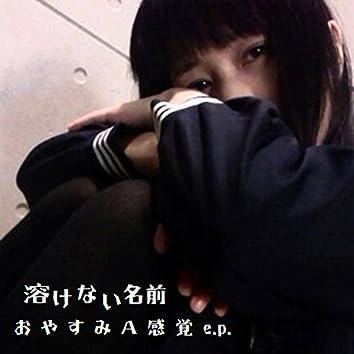 おやすみA感覚e.p