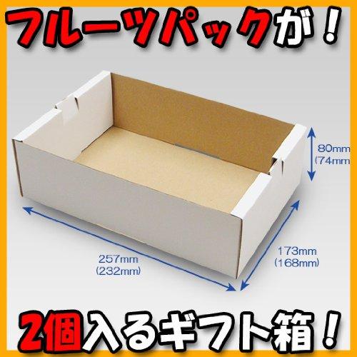 フルーツ 2パック入れ箱 通常版【白】【身のみ】 25セット (フルーツ用 果物用 ギフトボックス ギフト箱 贈答用 箱)