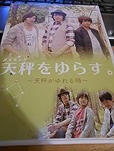「メイキング天秤をゆらす。」イベント会場限定特典DVD付き 廣瀬智紀・染谷俊之・赤澤燈