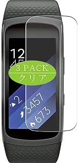 Vaxson 3-pack skärmskydd, kompatibel med Samsung Gear Fit 2 smartwatch smartklocka, HD-filmskydd [INTE härdat glas] flexib...