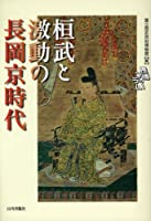 桓武と激動の長岡京時代 (歴博フォーラム)