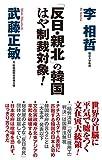 「反日・親北」の韓国 はや制裁対象!