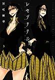 レセプタクル (書籍扱い楽園コミックス)