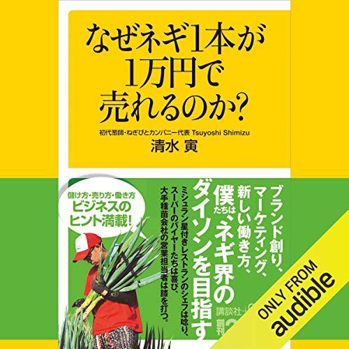 『なぜネギ1本が1万円で売れるのか?』のカバーアート