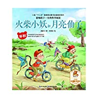 Affect the child's life and philosophy of reading matches demon moon fairy (peace)(Chinese Edition)