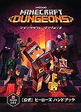Minecraft Dungeons(マインクラフト ダンジョンズ)[公式]ヒーローズ ハンドブック (Minecraftオフィシャルブック)