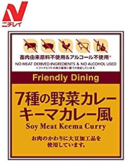 ニチレイフーズ Friendly Dining 7種の野菜カレー(キーマカレー風) 170g ×5袋