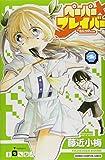 ペーパーブレイバー 4 (少年チャンピオン・コミックス)