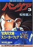 パンゲア〈3〉 (角川文庫―スニーカー文庫)