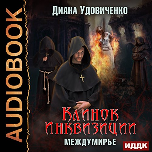 Blade of the Inquisition [Russian Edition] audiobook cover art