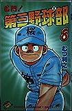 名門!第三野球部 8 (少年マガジンコミックス)