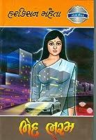 Bhed Bharam (Gujarati Edition) - Bestselling Gujarati Book