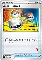 ポケモンカードゲーム SH 043/053 ポケモンいれかえ グッズ ファミリーポケモンカードゲーム エースバーンVデッキ ※右下マーク部分の番号はランダムとなります。