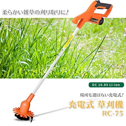 ナカトミ『充電式草刈機(RC-75)』