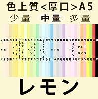 色上質(中量)A5<厚口>[レモン](500枚)