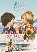 別れのこだま [DVD]
